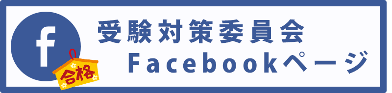 受験対策委員会Facebook