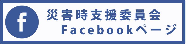 災害対策本部Facebook