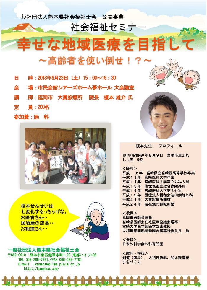 熊本県社会福祉士学会 第四回大会